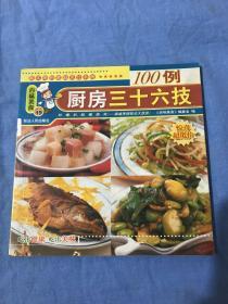 百味美食100例 厨房三十六技
