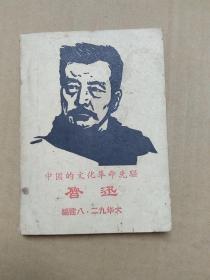 中国的文化革命先驱:鲁迅(内部发行)