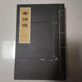 古诗源-线装 四册