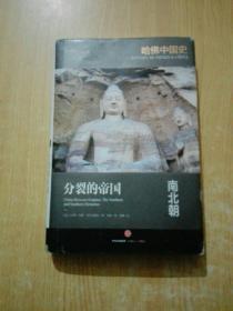 哈佛中国史02•分裂的帝国:南北朝
