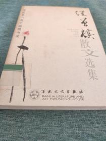 汪曾祺散文选集