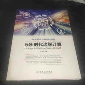 5G时代边缘计算:LFEdge生态与EdgeGallery技术详解