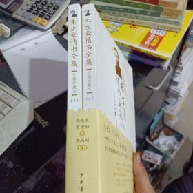 朱生豪情书全集(上下两册全)