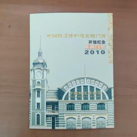 中国铁道博物馆正阳门馆开馆纪念系列门票2010 入场券