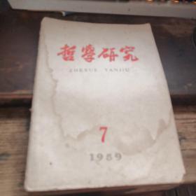 哲学研究 1959年7期