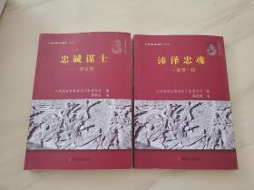 古沛丰碑:忠诚谋士-李文传 +  沛泽忠魂-察贯一传 全两册
