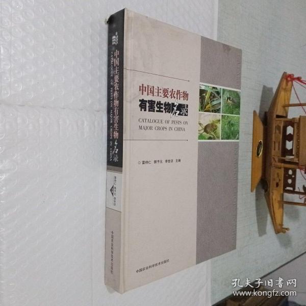 中国主要农作物有害生物名录