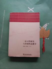 二语习得研究与中国外语教学