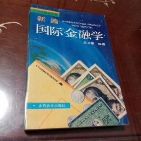 新编国际金融学:立信财经丛书