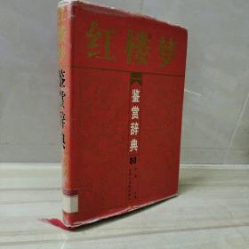红楼梦鉴赏辞典