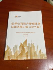 证券公司资产管理业务法律法规汇编(2019版)