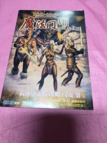 魔法门ⅷ毁灭者之日简体中文版攻略白皮书(没盘)