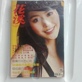 花溪杂志317期
