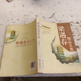 梁遇春精品文集