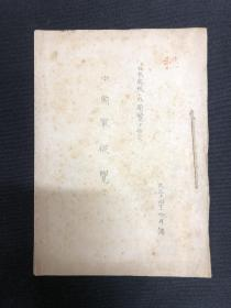 1925年日本出版【中国军概览】