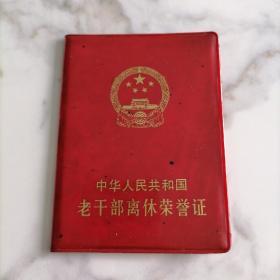 中华人民共和国老干部离休荣誉证