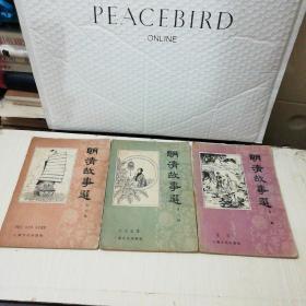 明清故事选:第二、八、九辑(3册合售)