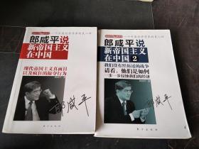 郎咸平说:新帝国主义在中国 上下12 全二册合售