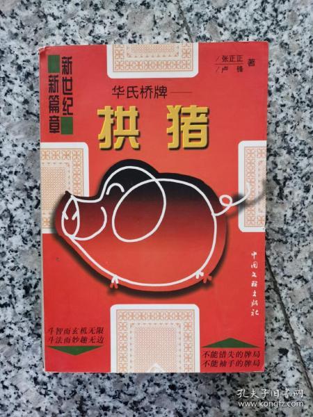 华氏桥牌 : 拱猪