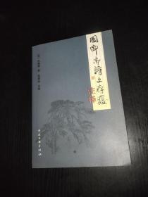 图南斋诗文存稿注释