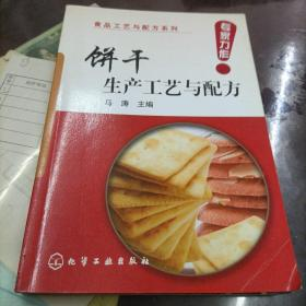 饼干生产工艺与配方