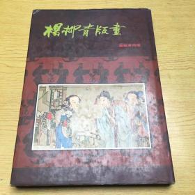 杨柳青版画**精装16开.1976年初版【Fe--4】