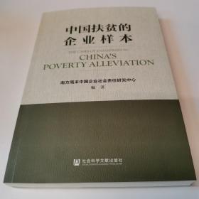中国扶贫的企业样本
