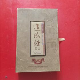 中华经典藏书 丝绸邮票珍藏版 道德经名言(精美盒装 )有邮票
