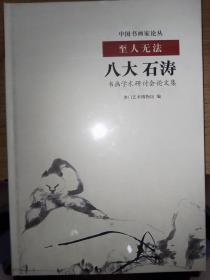 至人无法:八大石涛书画学术研讨会论文集