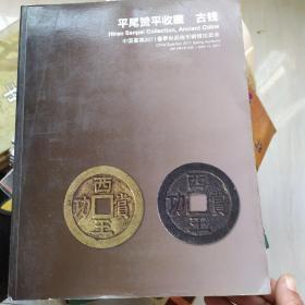 中国嘉德钱币拍卖图录 2011年年刊春季 平尾赞平收藏 古钱
