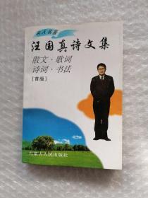 汪国真诗文集:珍藏版