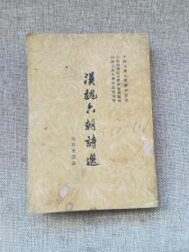 汉魏六朝诗选【1958一版一印】