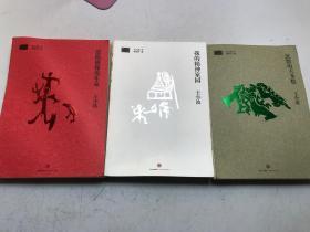 王小波作品集:我的精神家园、沉默的大多数、爱你就像生命(三本合售)