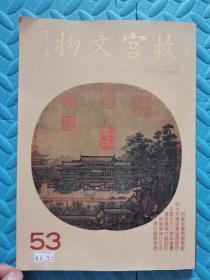 故宫文物(月刊53)