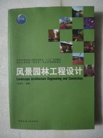 风景园林工程设计
