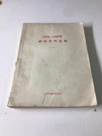 1978—1980年植保资料选编(一)