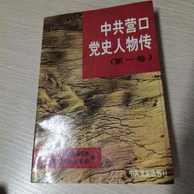 中共营口党史人物传.第一卷