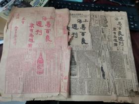 孤品 民国十二年 上海马百良周刊(康有为题)老报纸医药广告 3期。品如图,局部破损。