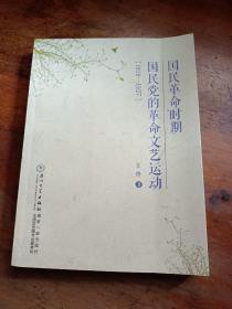 国民革命时期国民党的革命文艺运动