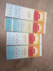 《毛泽东选集》第五卷首次发行纪念4张1977.4.曲靖
