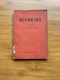 语言学研究与批判 第二辑