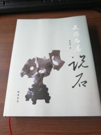 文源石屋说石[毛边本+藏书票]