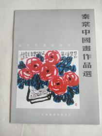 秦棠中国画作品选