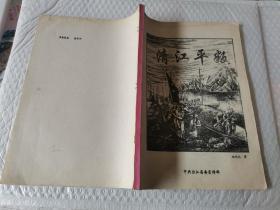 清江平叛中共台江县委宣传部