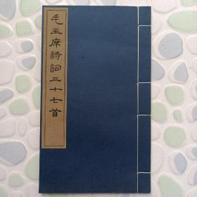 线装【 毛主席诗词三十七首 】文物出版社1964年2版  近全新