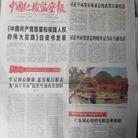 中国纪检监察报2021年6月1日至7月2日,没6月25日了,