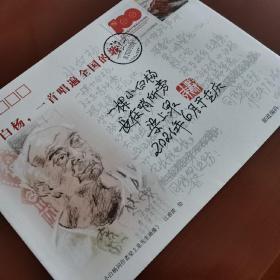 【保真】《小白杨,一首唱遍全国的歌!》美术封,加贴长城邮票,加盖2021年7月1日小白杨哨所邮戳,梁上泉先生亲笔题字签名钤印。题写:一棵小白杨,长在哨所旁。C5烫金美术封,发行量300枚,编号300-102。(梁上泉,当代著名诗人,国家一级作家,1956年加入中国作家协会,文学创作一级。第七届全国人大代表,重庆市文史馆馆员,享受国务院特殊津贴。歌曲《小白杨》词作者。)