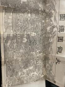石头记 上下商务印书馆 1957年初版本,上册大观园图用胶带粘了,其他看图,