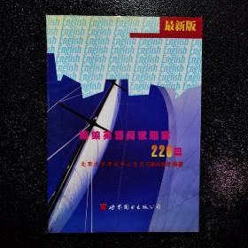 最新版精编英语阅读理解220篇