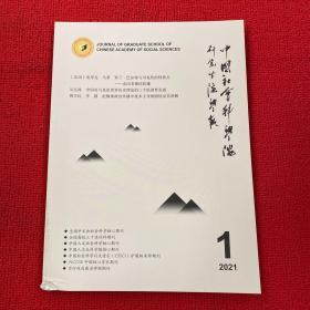中国社会科学院学报2021年第1期